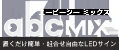 abcMIX日本公式[簡単組合せLEDサイン文字]
